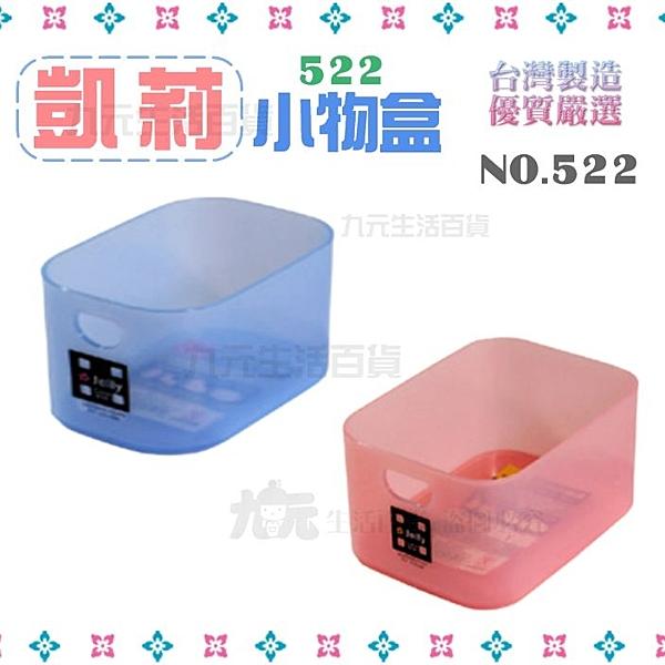 【九元生活百貨】展瑩522 凱莉小物盒 文具收納盒 抽屜整理盒 台灣製