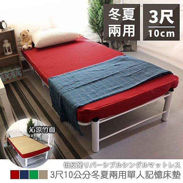 單人床墊 記憶床墊 學生床墊《3尺10cm冬夏兩用太空記憶單人床墊》-台客嚴選