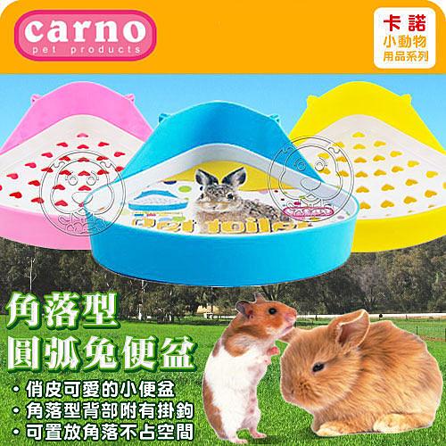 【培菓平價寵物網】Carno 卡諾《方型加大兔便盆》縫細細小,專為兔寶寶量身打造