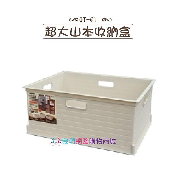 【我們網路購物商城】聯府 UT-41 山本收納盒 置物 收納 整理盒 分類盒