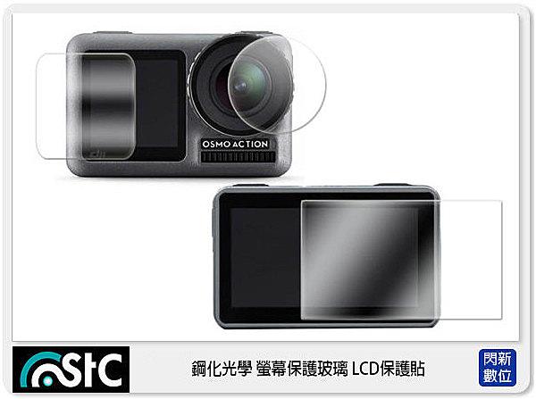 STC 9H鋼化 螢幕玻璃保護貼 (TYPE AE) 適 DJI Osmo Action 三片式