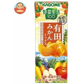 送料無料 カゴメ 野菜生活100 有田みかんミックス 195ml紙パック×24本入