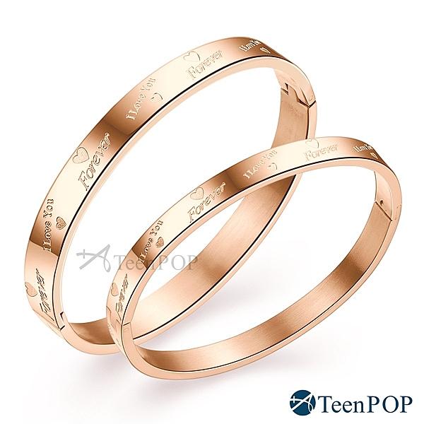 情侶手環 ATeenPOP 對手環 愛永遠 鋼手環 玫金款 單個價格 情人節禮物 聖誕禮物
