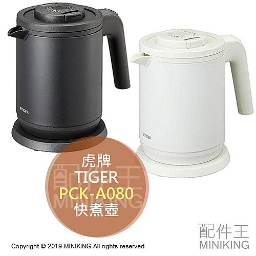 日本代購 空運 2019新款 TIGER 虎牌 PCK-A080 快煮壺 電熱水壺 抑蒸氣 傾倒防漏 0.8L