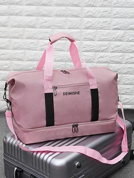 旅行包 大容量旅行袋女手提行李包男短途出差包防水旅游包網紅潮流旅行包 DF