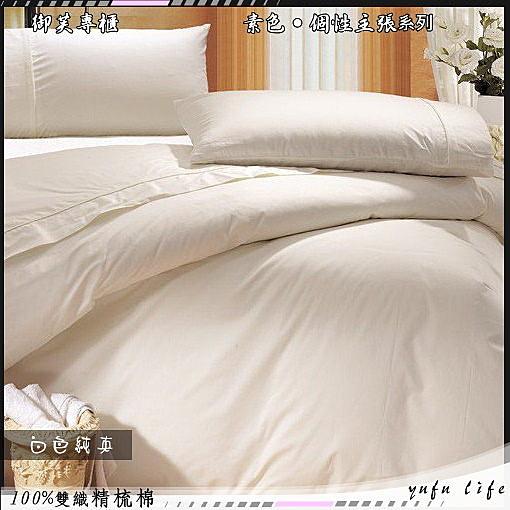 美國棉【薄床裙】6*6.2尺『白色純真』/御芙專櫃/素色混搭魅力˙新主張☆*╮(帝王摺)
