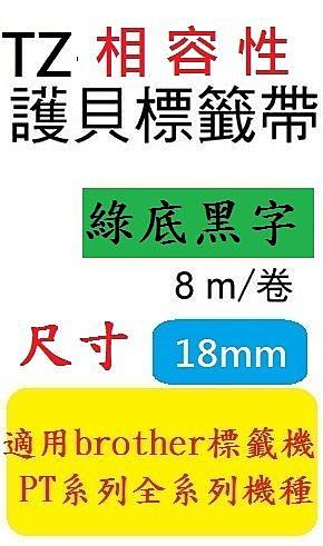 [12捲裝] TZ相容性護貝標籤帶(18mm)綠底黑字適用: PT-2430PC/PT-2700/PT-9500PC/PT-9700PC(TZ-741/TZe-741)