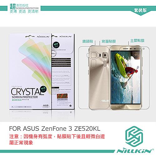 ASUS ZenFone 3 5.2吋 ZE520KL NILLKIN 超清防指紋保護貼 (含背貼套裝版) 螢幕保護貼 保護貼