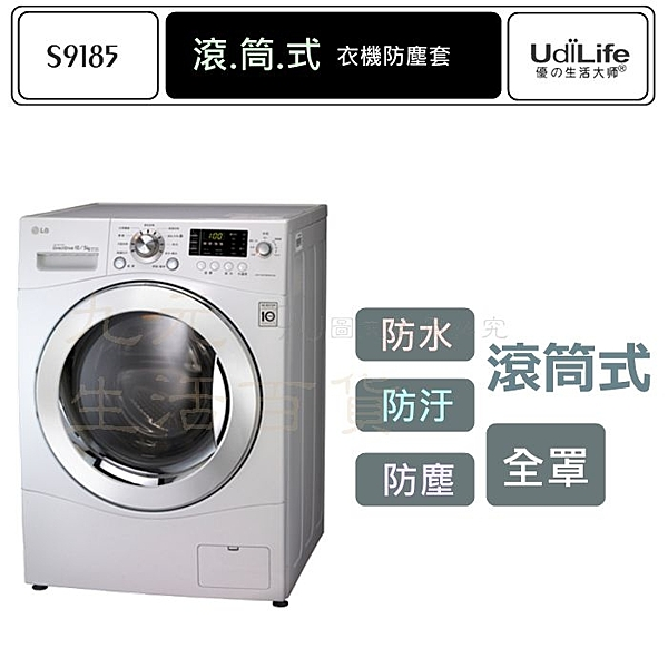 【九元生活百貨】9uLife 滾筒式洗衣機防塵套/全罩 S9185 洗衣機防塵罩 防水 防汙 MIT