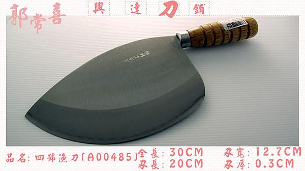 郭常喜與興達刀鋪-四號漁刀-三和不鏽鋼木柄(A00485) 魚處理專業刀具