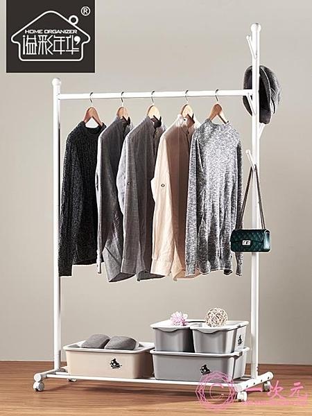 吊衣架 室內簡易晾衣架 移動臥室掛衣架 落地單桿折疊省空間掛衣桿