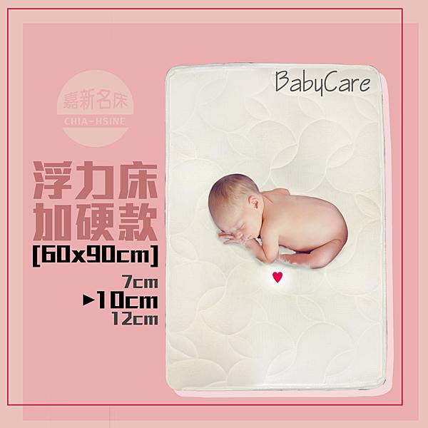 【嘉新名床】Baby-Care 浮力床《加硬款 / 10公分 / 訂製60x90cm》