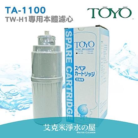 TOYO電解水機本體濾心TA-1100【原廠公司貨】.適用TW-H1/TW-308