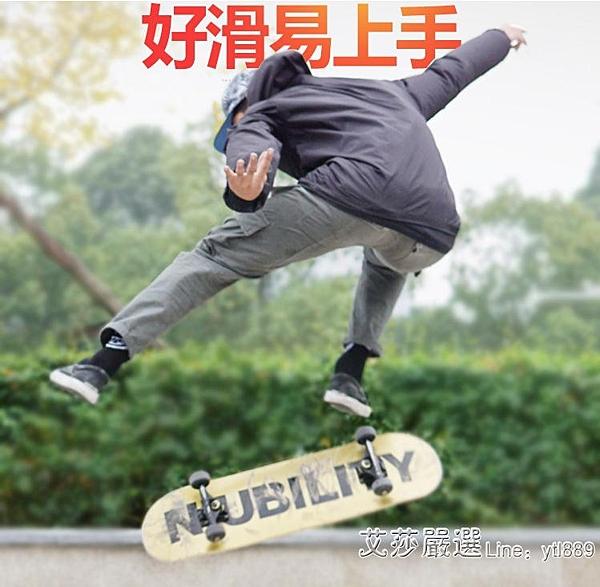 雙翹滑板成人滑板車初學者4四輪男女生公路代步入門刷街 【新年快樂】YJJ