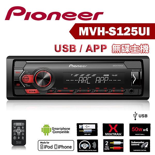 【愛車族】Pioneer 先鋒 MVH-S125UI USB / APP 車載無碟音響主機