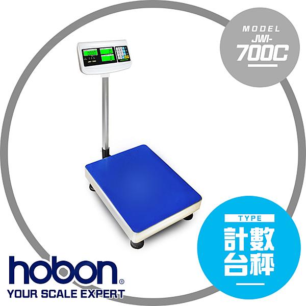【hobon 電子秤】  鈺恆JWI-700C 計數台秤 中台面 40X50 CM