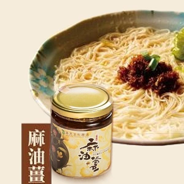 麻油薑(清亮)200g/罐