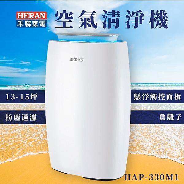 【熱銷小家電】HERAN HAP-330M1 空氣清淨機 生活家電 粉塵過濾 負離子 13-15坪適用 靜音DC馬達