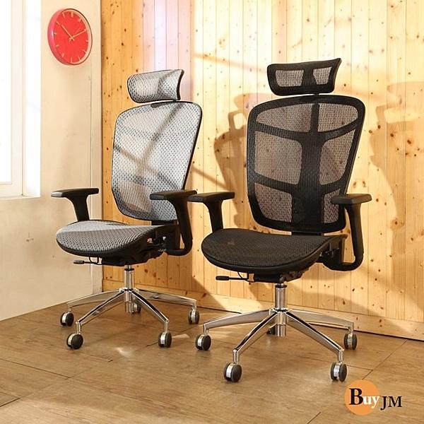 《百嘉美》A-H-CH721 喬麥森線控高機能全網工學辦公椅/電腦椅兩色可選-DIY