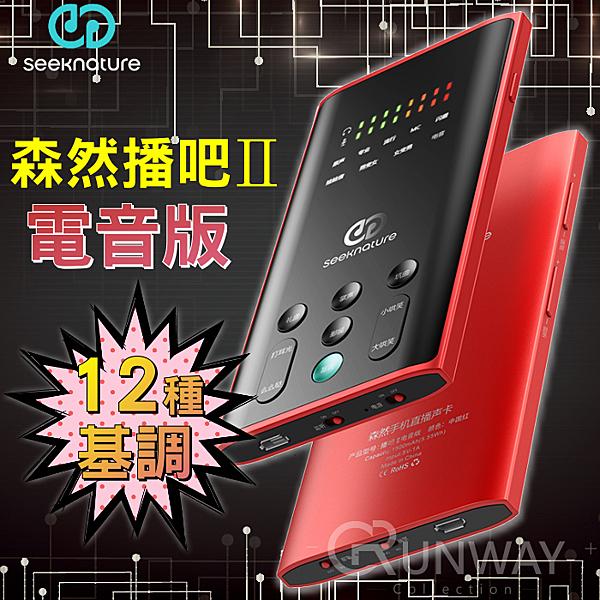 森然 播吧2代 電音版 12種基調 熱場神器 手機 直播聲卡 聲效卡 9大特效 變聲 同步直播