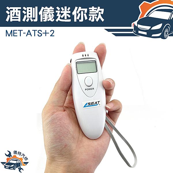 『儀特汽修』攜帶型酒測機 酒測器 呼氣式 簡易型 酒駕測試儀 酒測儀 酒精測試儀 MET-ATS+2