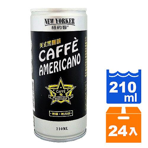 【免運直送】紐約客美式黑咖啡210ml-1箱(24罐)【合迷雅好物超級商城】-01