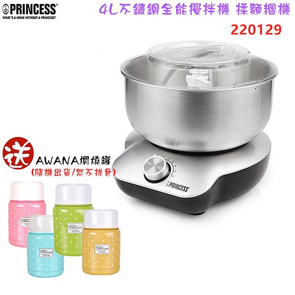 【現貨+贈燜燒罐】荷蘭公主 220129 Princess 4L不鏽鋼全能攪拌機 揉麵糰機 打發蛋白首選