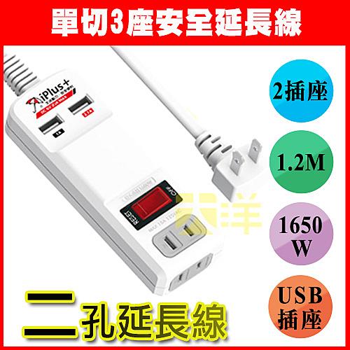 ◤大洋國際電子◢ iPlus保護傘 PU-2121UH USB便利充電組2座單切延長線1.2M 4尺 2孔插座 插座 延長線