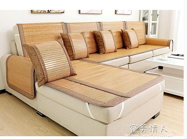 夏季竹蓆沙發墊夏天涼墊坐墊子涼席冰絲客廳防滑沙發套全包萬能套