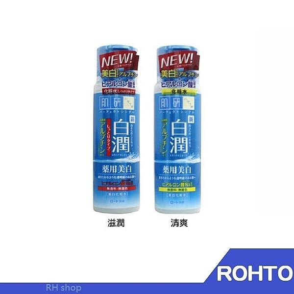 日本 ROHTO 樂敦  肌研白潤化妝水170ml (清爽型/滋潤型)【RH shop】日本代購