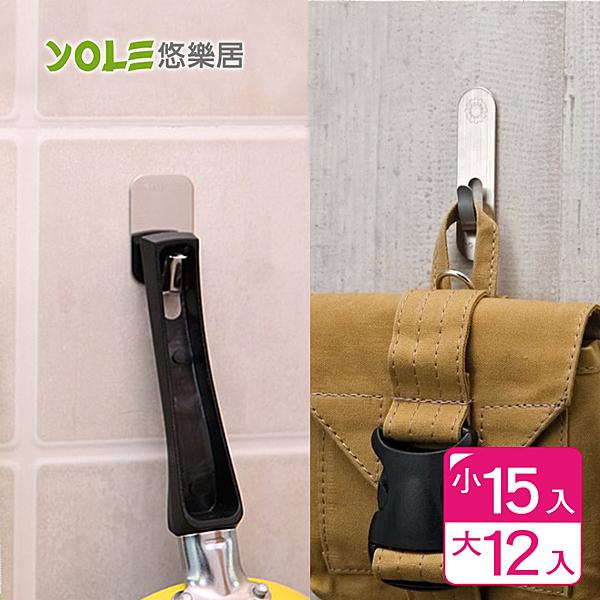 【YOLE悠樂居】日本不鏽鋼無痕多用耐重掛勾-(小15入+大12入) 無痕 黏貼 收納