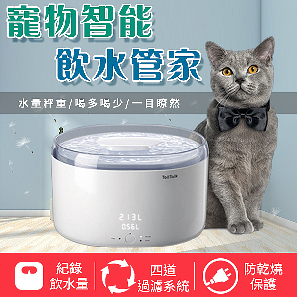 寵物智能飲水管家 寵物循環活水機 寵物飲水器 水量秤重 飲水量紀錄 防乾燒保護 四重過濾系統