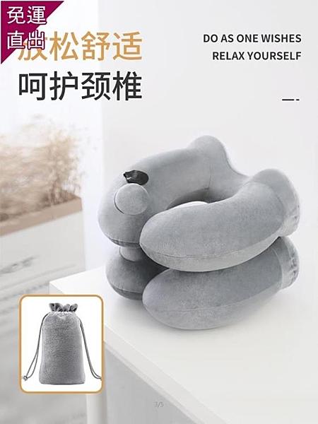 護頸枕 U型枕便攜按壓充氣u型枕旅行護頸枕u形枕脖子頸椎枕頭飛機坐車睡覺神器