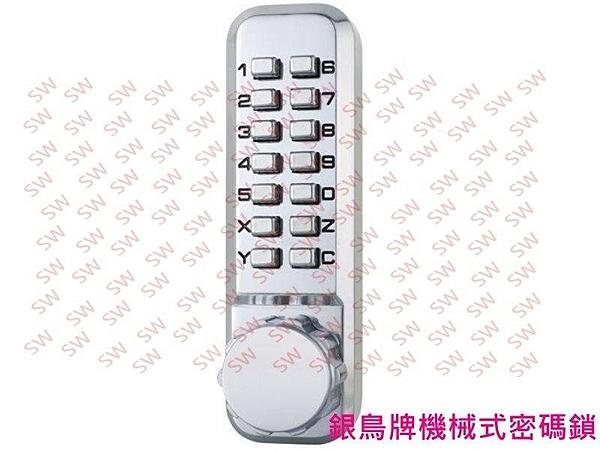 LG005 銀鳥牌 SILVER BIRD 機械式密碼鎖 機械密碼鎖 密碼鎖 大門鎖 機械鎖 按鍵密碼 門鎖 防盜鎖
