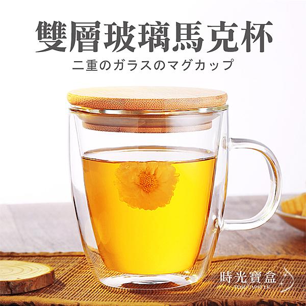 雙層玻璃馬克杯 雙層隔熱咖啡杯 馬克杯 玻璃杯 花草茶玻璃杯-時光寶盒8276