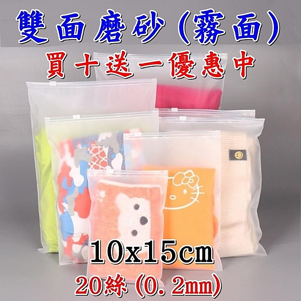 【JIS】PGMM1015 旅行收納袋10*15cm 夾鏈袋 拉鏈袋 雙層磨砂 防塵袋 密封袋