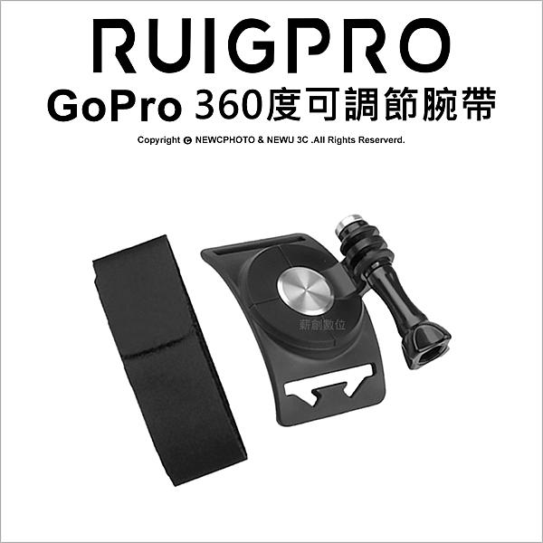 睿谷 GoPro 360度可調節腕帶 Hero Sjcam 手腕帶 固定腕帶 手臂帶 快拆 攝影機 支架【可刷卡】薪創數位