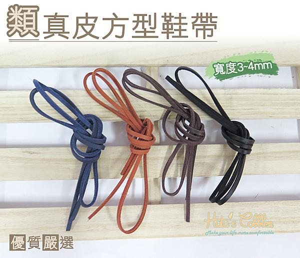 糊塗鞋匠 優質鞋材 G09 台灣製造 類真皮方型鞋帶 P-Leather 可訂製長度 仿真皮紋路