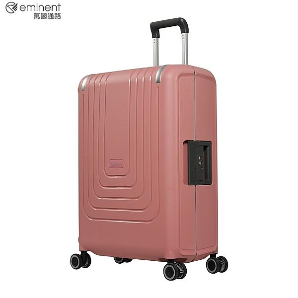 eminent【維帝卡】三邊扣鎖PP行李箱 24吋(豆沙粉色) B0006