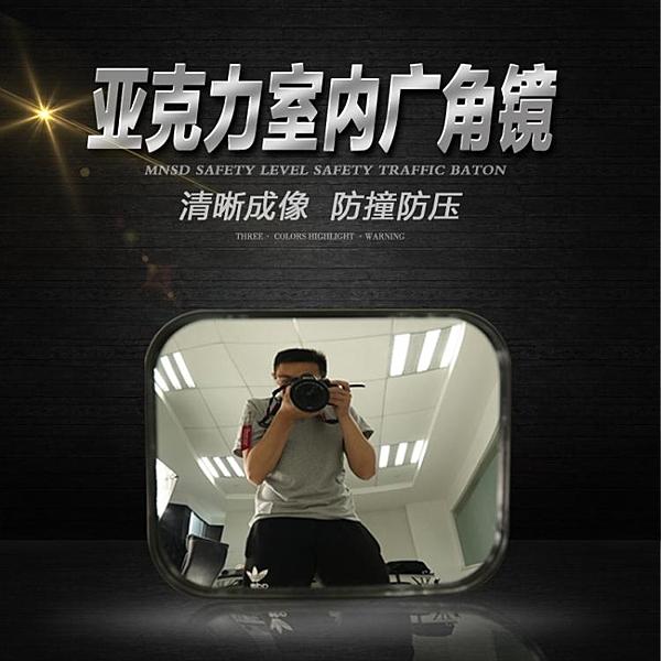 室內廣角鏡 方形凸面鏡子 無死角反光鏡超市防盜防偷轉角鏡WD