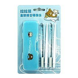 【授權卡通商品】拉拉熊 組合環保筷 (盒裝)
