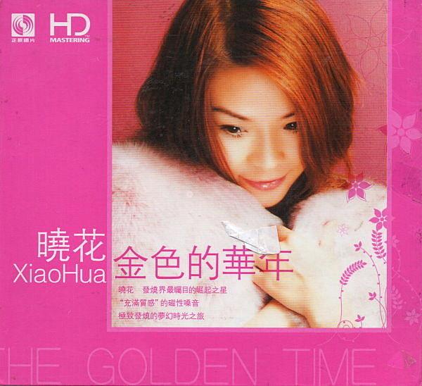 【停看聽音響唱片】【CD】曉花:金色的華年