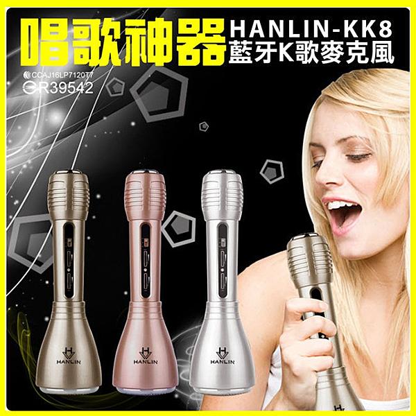 【翔盛】正版 HANLIN KK8 隨手唱 藍牙K歌 麥克風 唱歌神器 卡拉OK 行動KTV 藍芽喇叭 非途訊 K069