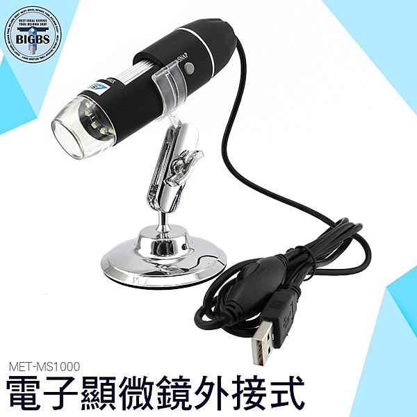 MET-MS1000 電子顯微鏡外接式 50~1000倍顯示 電子顯微鏡 利器五金