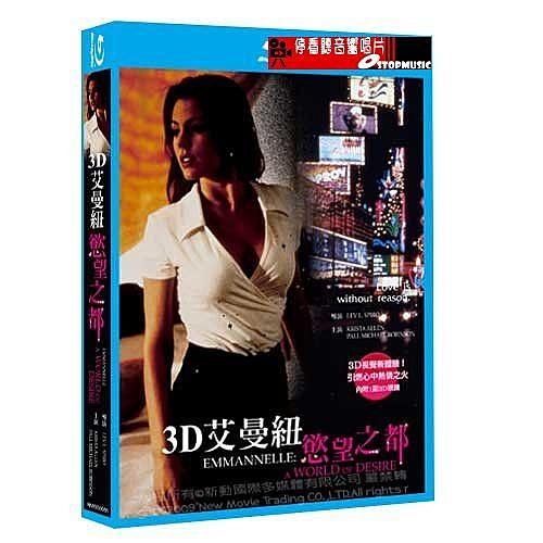 【停看聽音響唱片】3D艾曼紐:慾望之都(藍光BD)