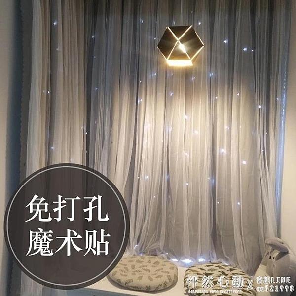 魔術黏貼式遮光窗簾網紅ins簡約臥室飄窗出租房簡易布免打孔安裝 怦然心動