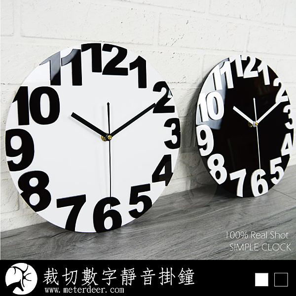 北歐設計師掛鐘 鏡面立體裁切數字台灣靜音機芯時鐘 黑白簡約質感 現代時尚風格-米鹿家居