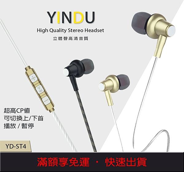 【音都 YINDU】YD-ST4 高音質氣密型 可切換音樂 音量 可通話 3.5mm 適用全廠牌 線控 有線 耳機