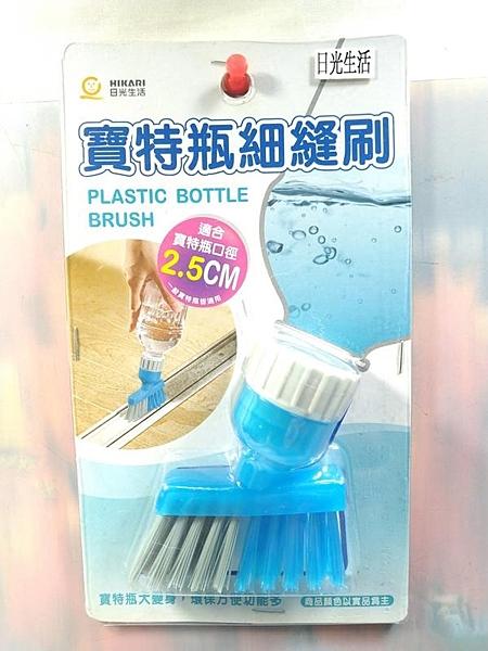 【日光生活 寶特瓶細縫刷 R073】020322 清潔刷 門窗清潔 廚房清潔【八八八】e網購