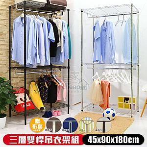 【居家cheaper】45X90X180CM三層雙桿吊衣架組(贈布套)電鍍銀 咖啡香布套